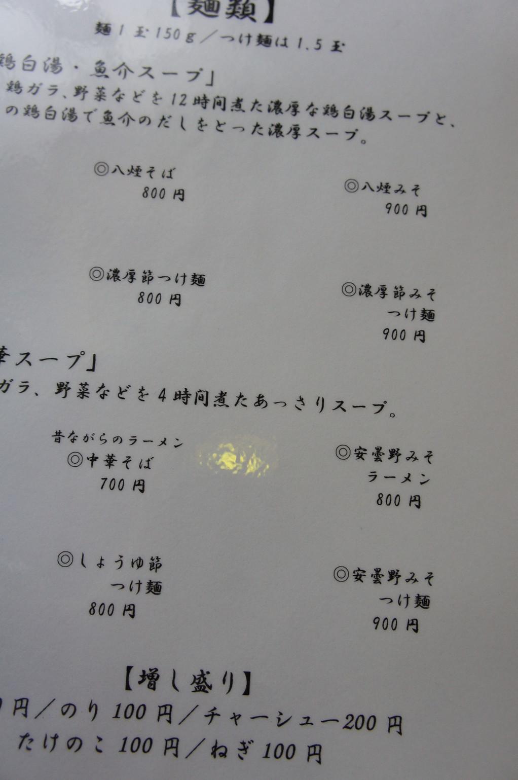 麺処 八煙