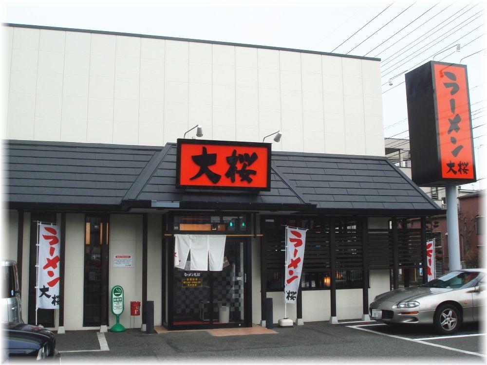 ラーメン大桜 川崎平店