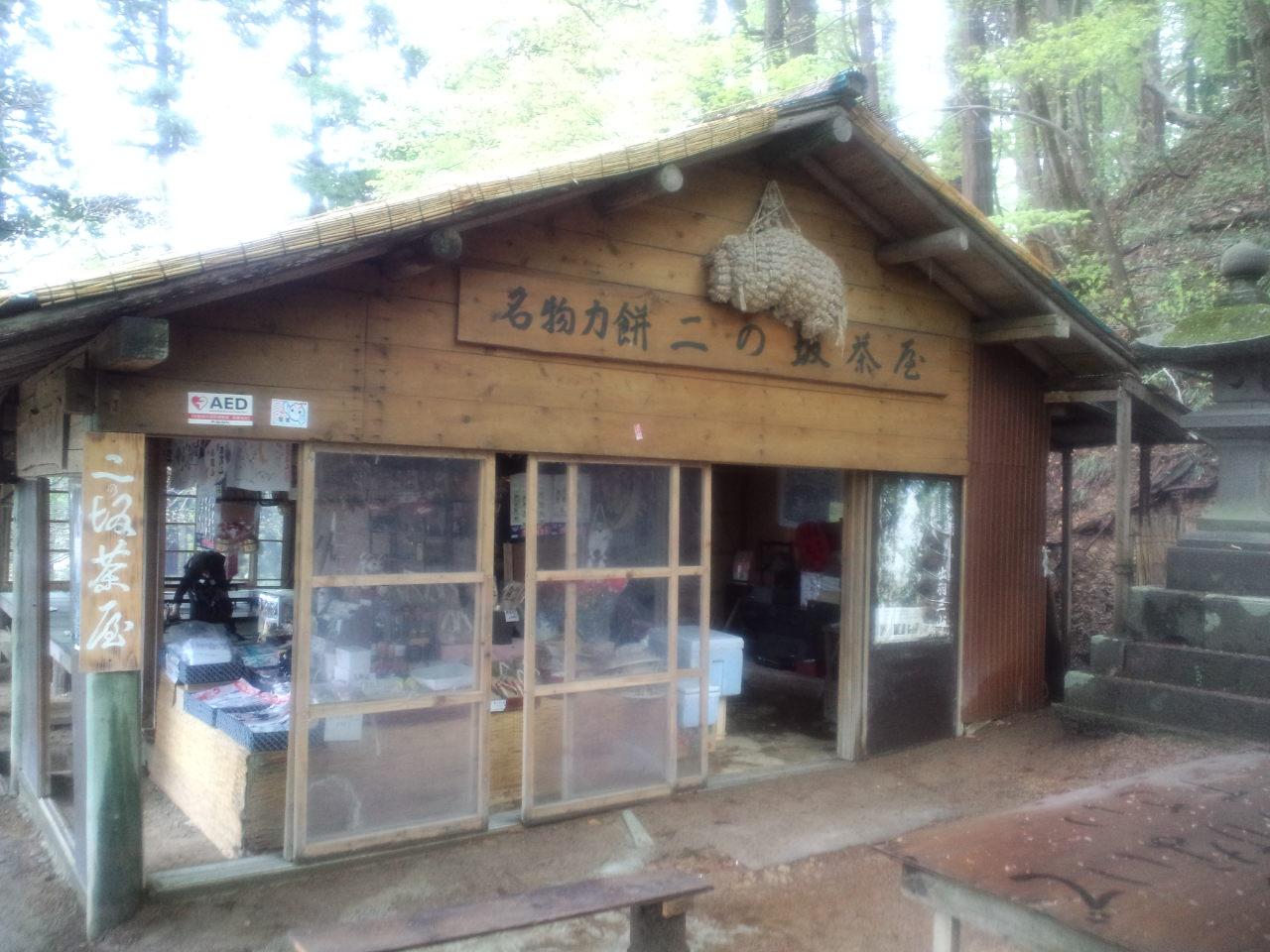 二の坂茶屋