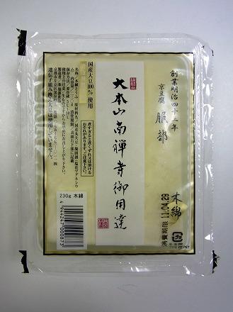 京豆腐 服部
