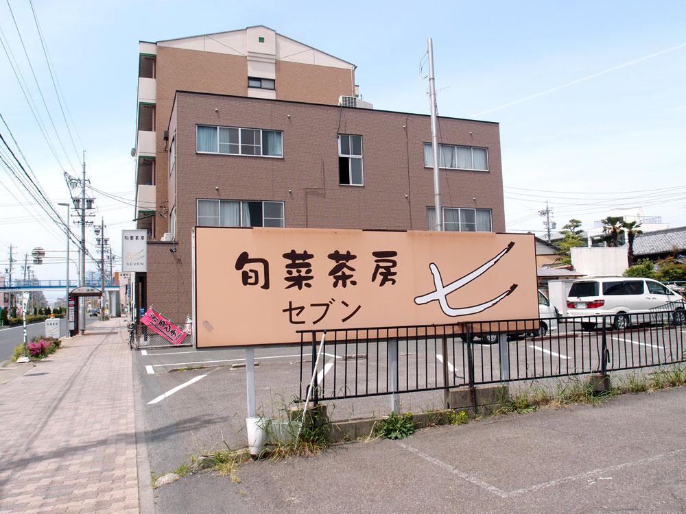 旬彩茶房 七