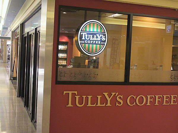タリーズコーヒー 栄セントラルパーク店