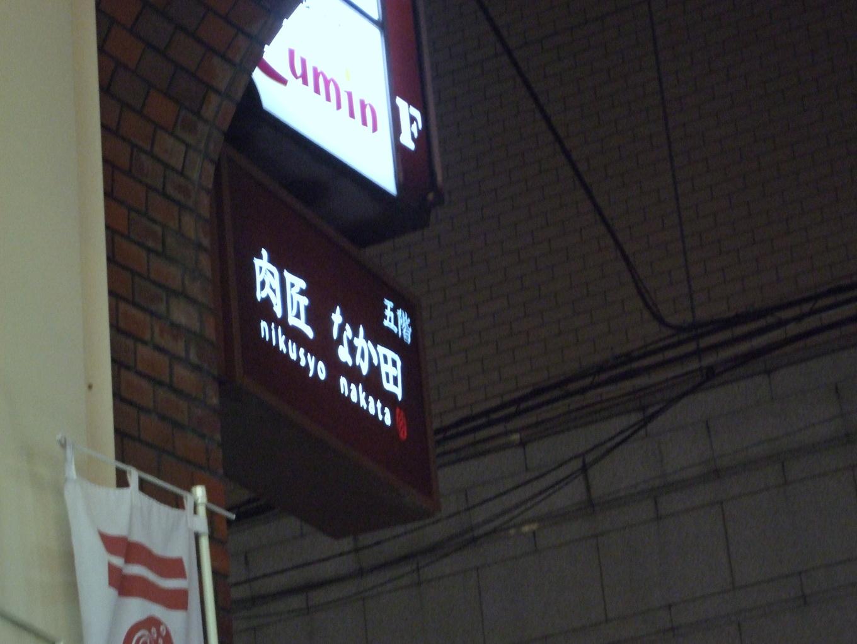肉匠 なか田 本店