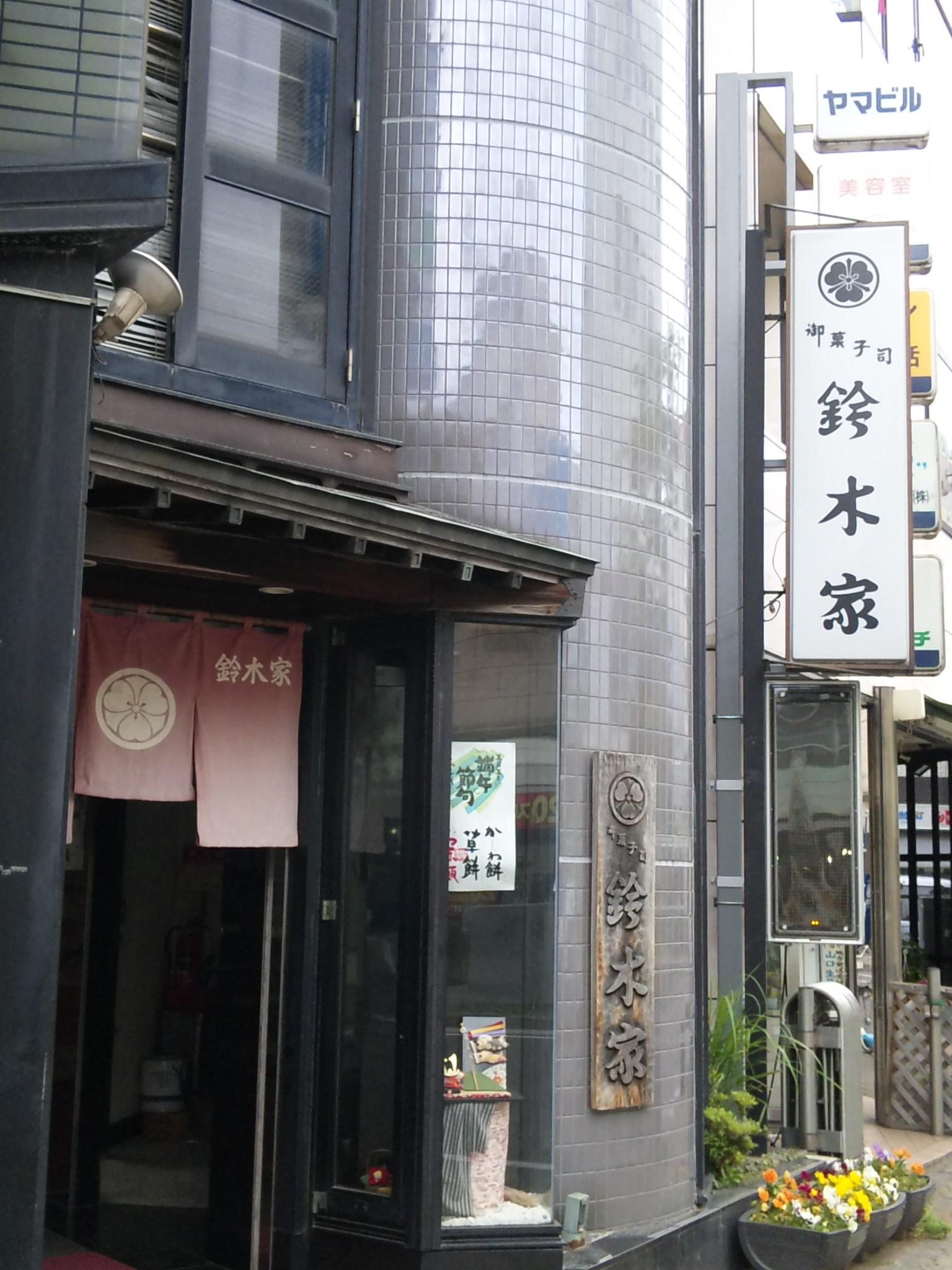 御菓子司 鈴木家