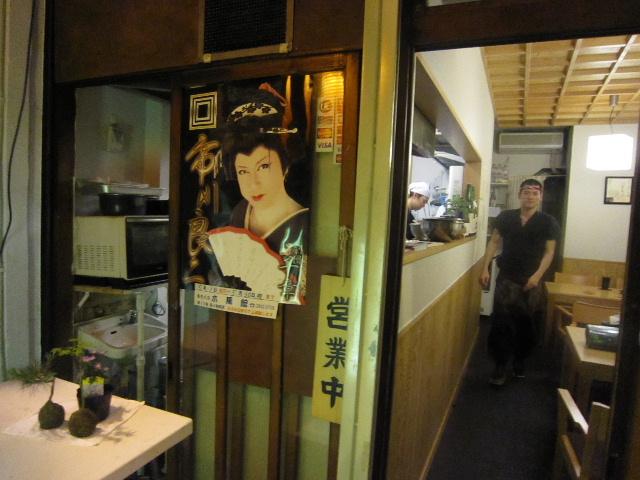 宮戸川 浅草店