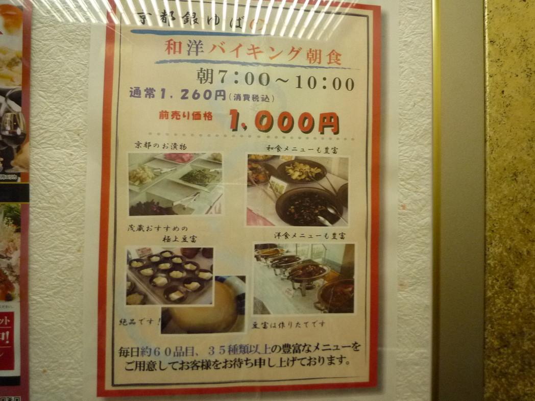 京都 銀ゆば 大垣店