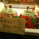菓子工房 菓子の音 - 平成20年9月13日 菓子工房 菓子の音 かぼちゃプリン