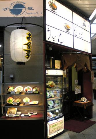 汐屋 新大阪駅店