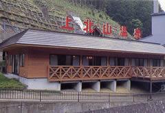 上北山温泉 薬師の湯