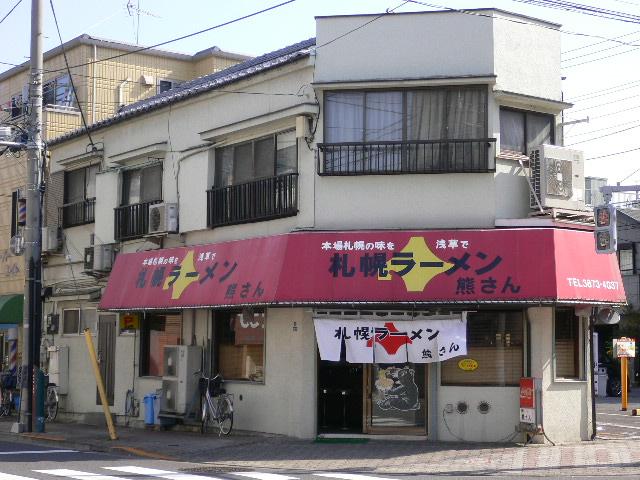 熊さん札幌ラーメン