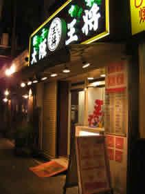 大阪王将 野田店