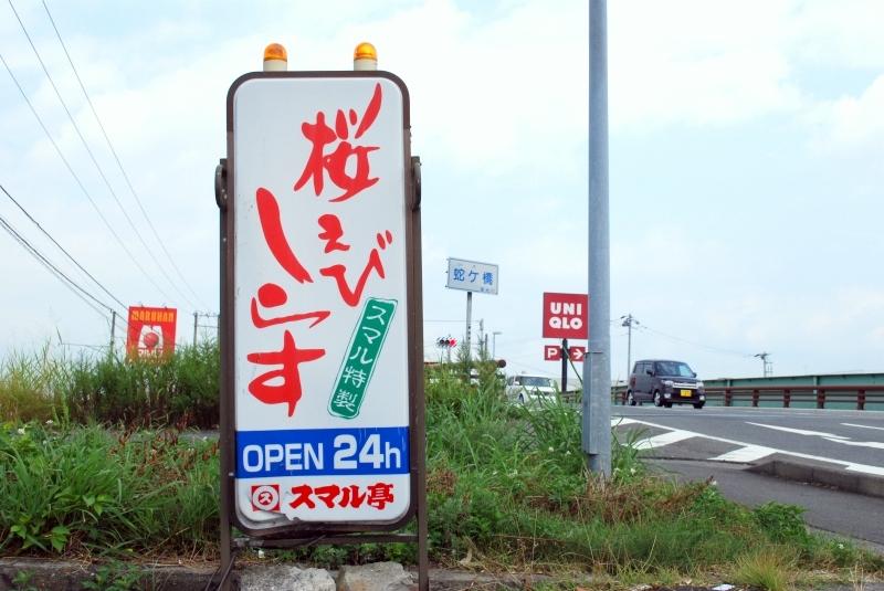 スマル亭 蛇ヶ橋店