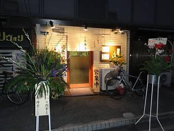 つけ麺 井手 本店