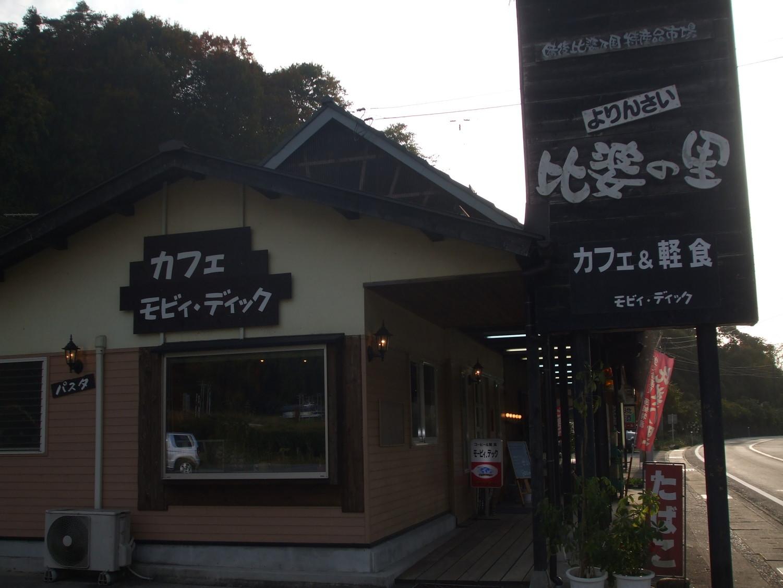 カフェ&軽食 モビィ・ディック