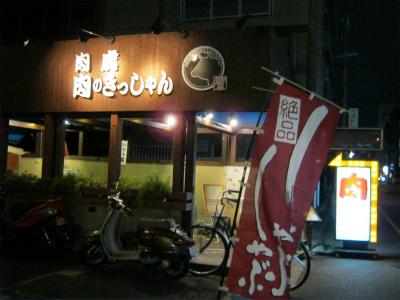 肉のきっしゃん 西中島四丁目店
