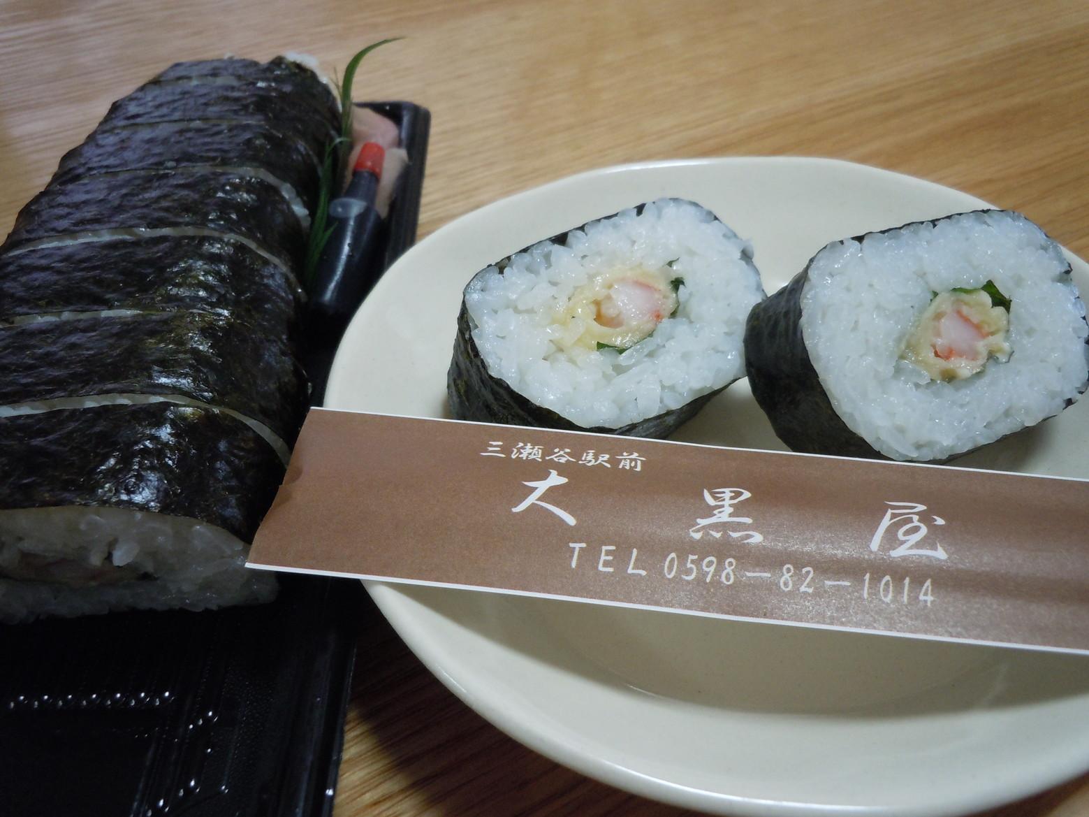三瀬谷 大黒屋 大台本店