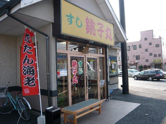 すし 銚子丸 柏店