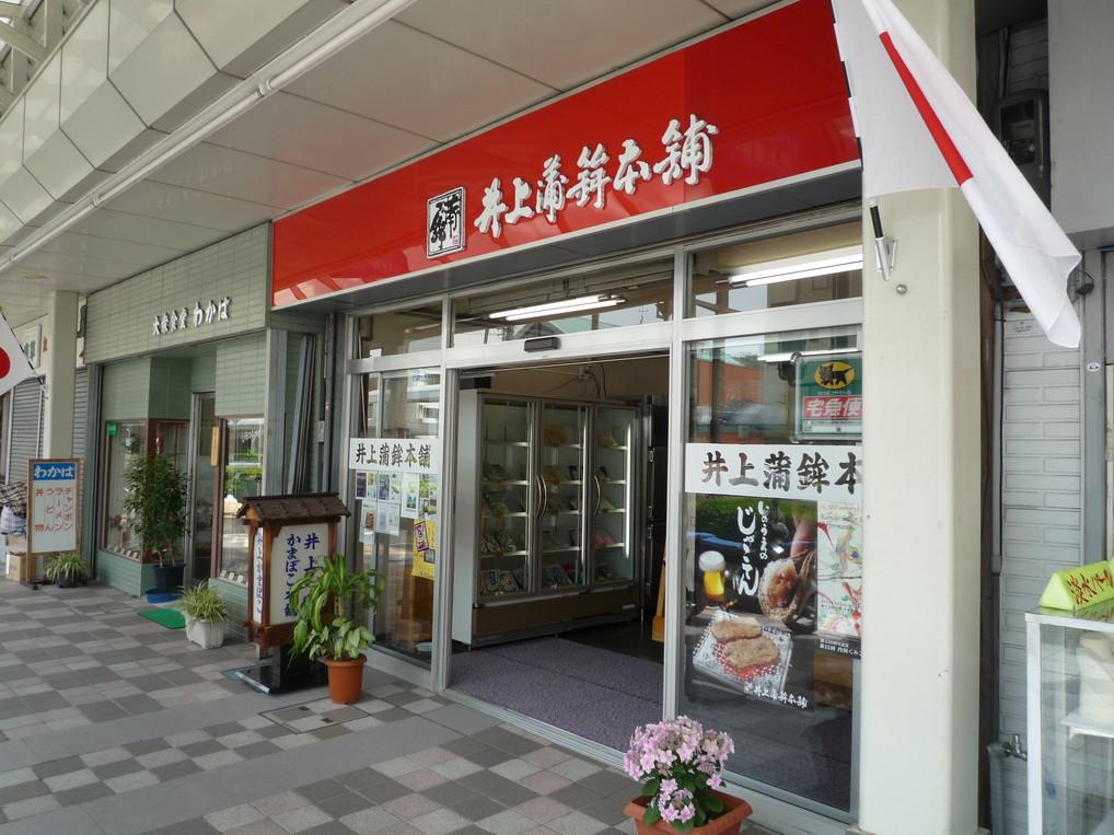 井上蒲鉾本舗 駅前店