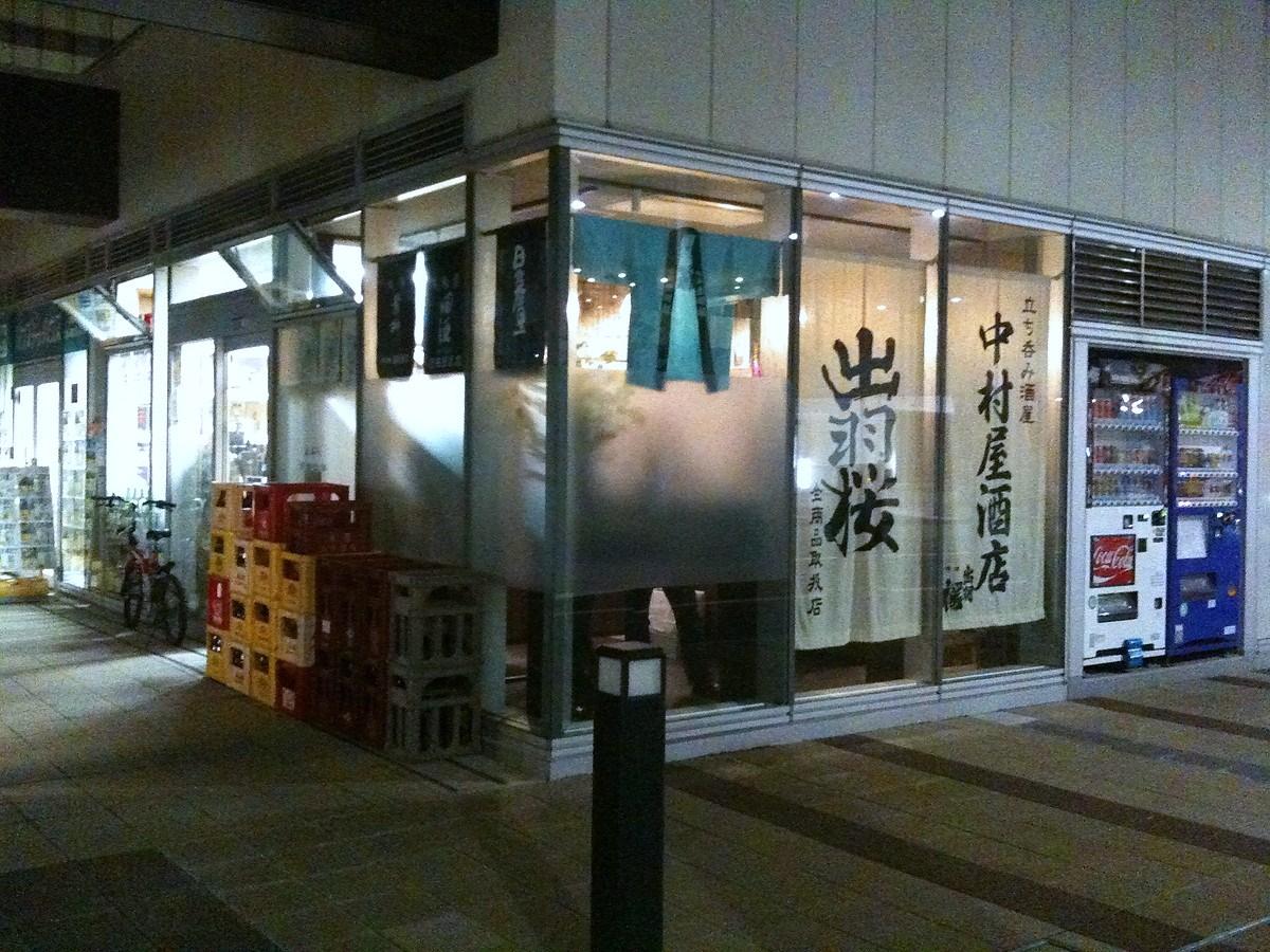 中村屋丸康酒店