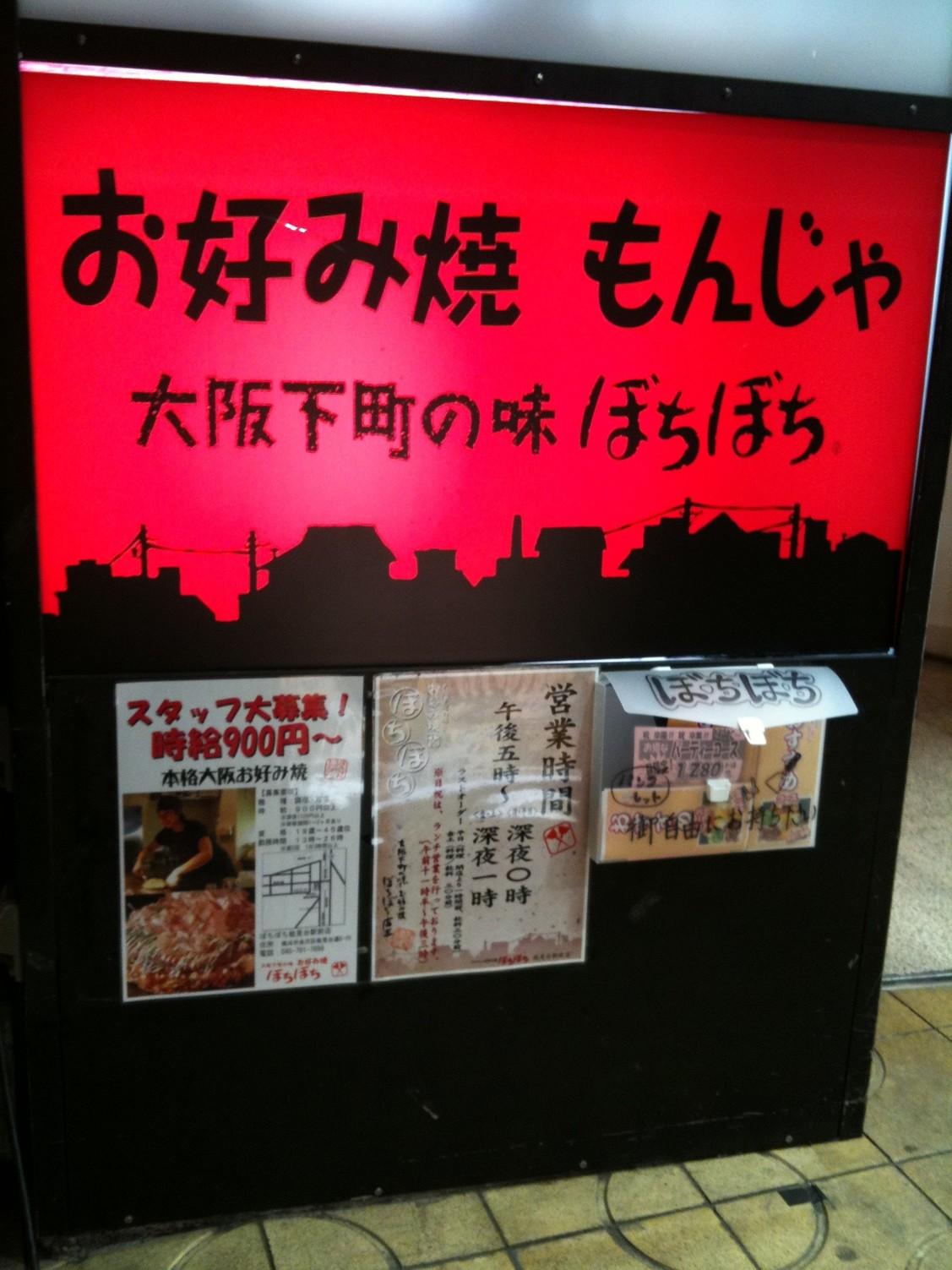 ぼちぼち 能見台駅前店