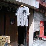 ホルモン酒場 焼酎家「わ」 - カイジと、殺し屋1のTシャツがカッコいいです。