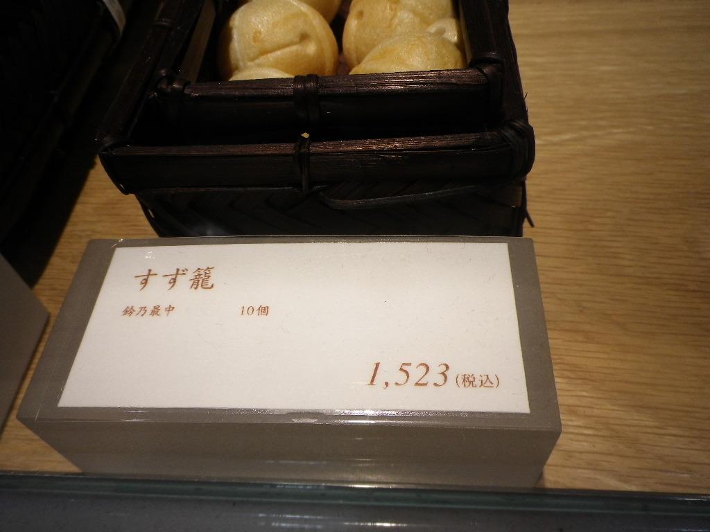 鈴懸 JR博多シティ店
