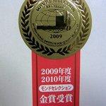 シャミネ 因幡の白うさぎ本舗 - 2009年、2010年とモンドセレクションの金賞を受賞していますよ。スゴイ!!