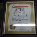 紅葉家 - きたなシュランで贈られた三ツ星認定証