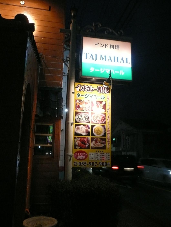 タージマハール