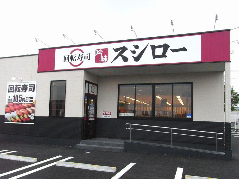 スシロー 館山店