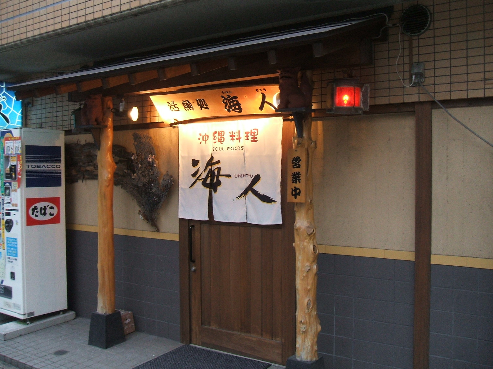 沖縄料理 海人