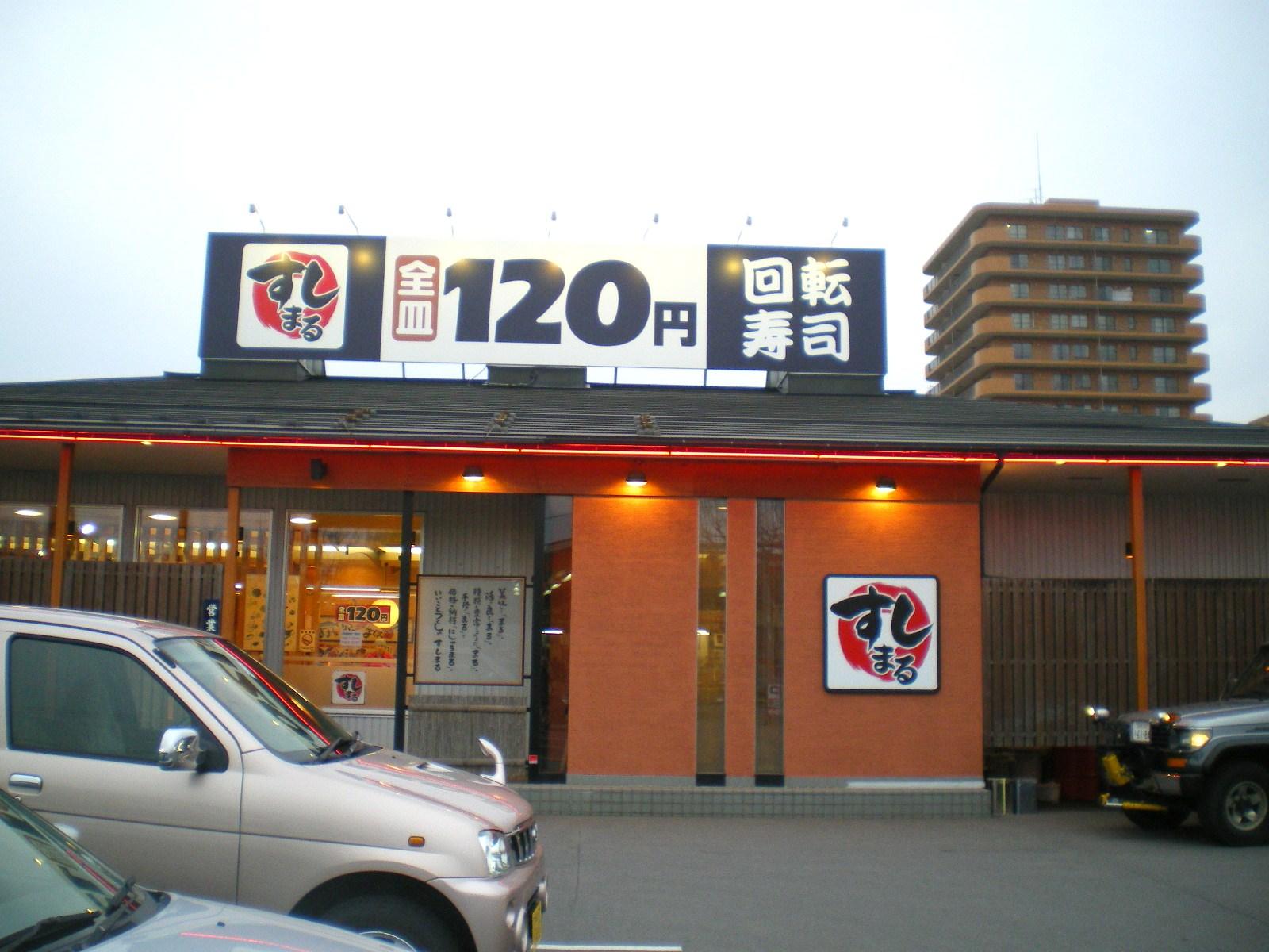 すしまる 大川店
