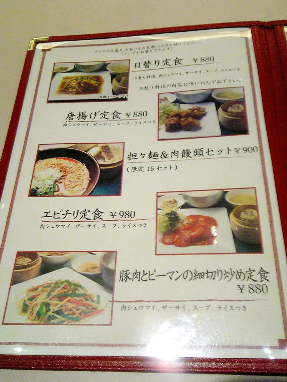 杏花 JR名古屋駅店