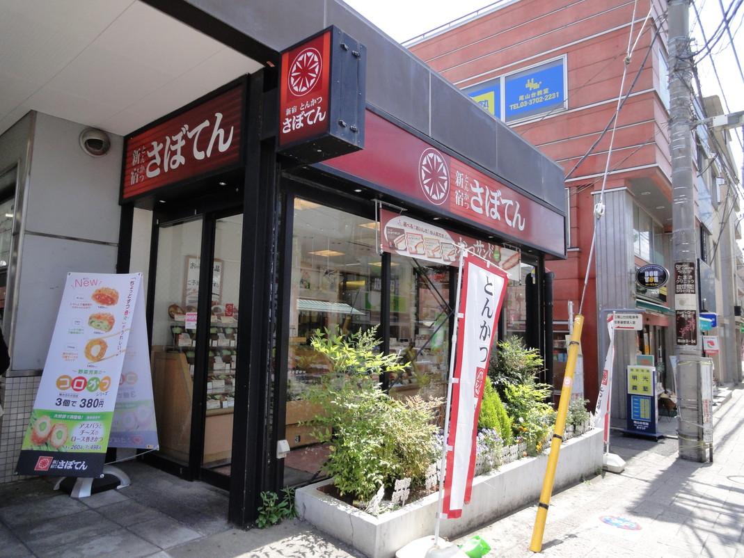 とんかつ 新宿さぼてん 尾山台駅店