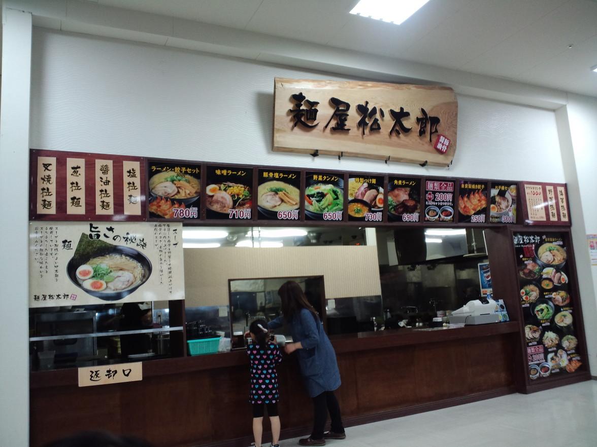 麺屋松太郎 ジョイフル本田千代田店