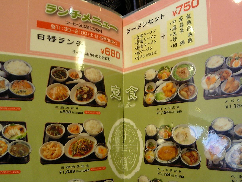 本格台湾料理 海鮮館 代官町店