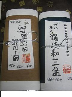 仏蘭西焼菓子調進所 足立音衛門 JR名古屋高島屋