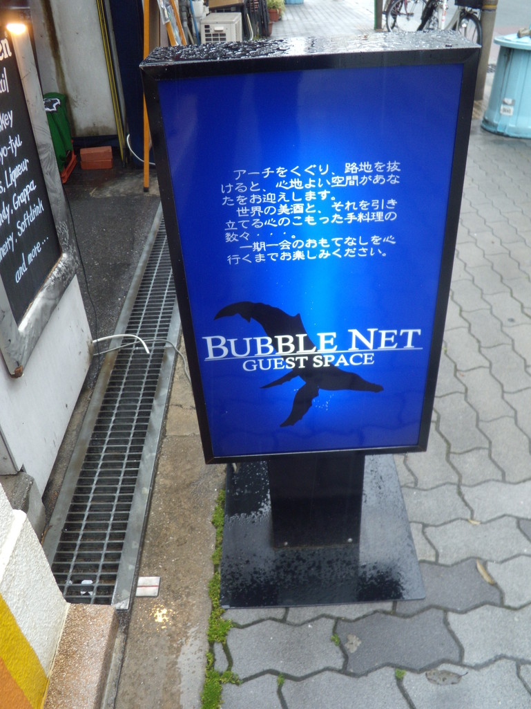 BUBBLE NET〜guest space〜
