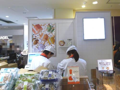 柿の種専門店 かきたねキッチン