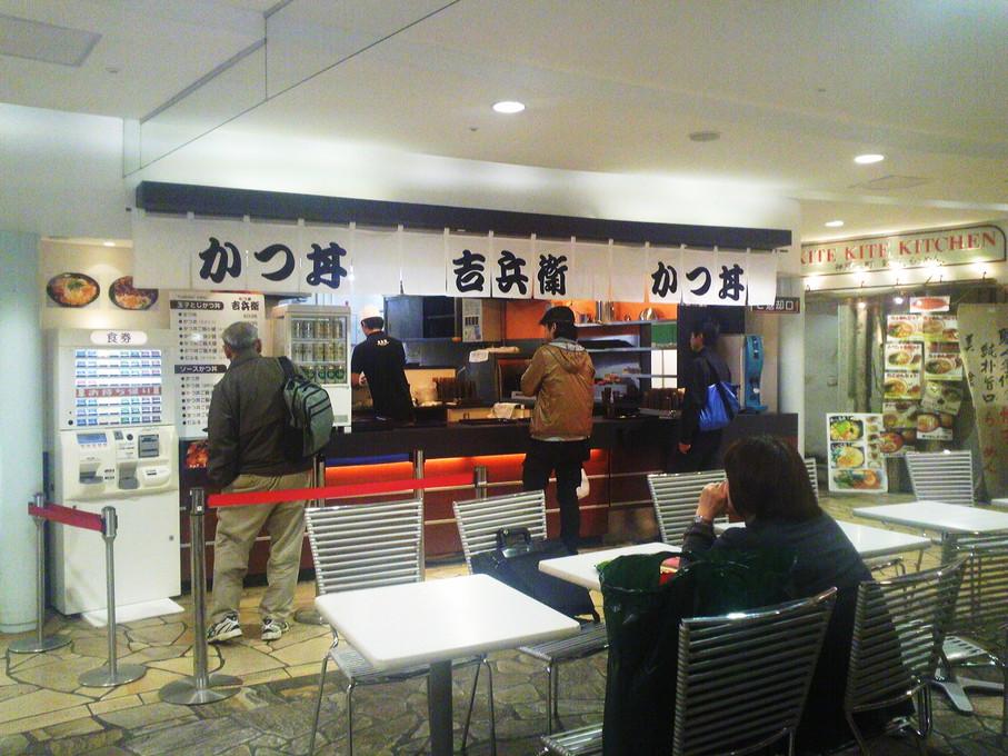 かつ丼吉兵衛  プロメナ神戸店