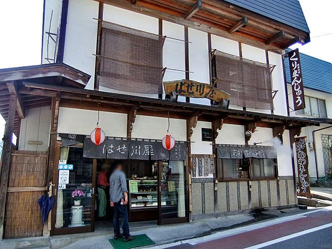 はせ川屋菓子店