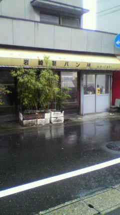岩崎製パン所