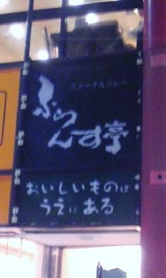 ふらんす亭 中野北口店