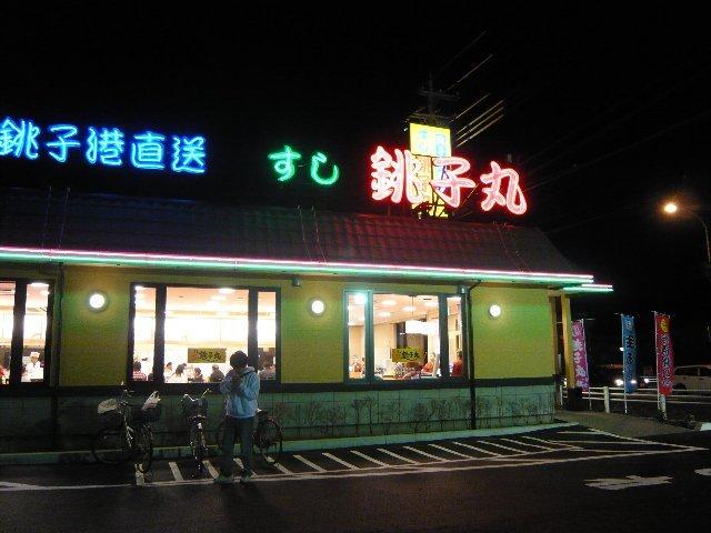 すし 銚子丸 南柏店