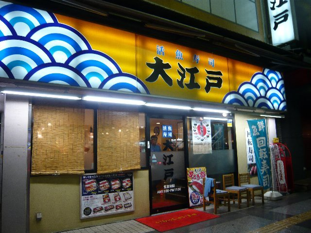 大江戸 柏店