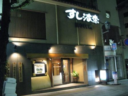 すし波奈 千葉富士見店