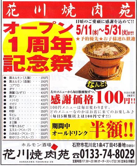 ホルモン酒場 花川焼肉苑