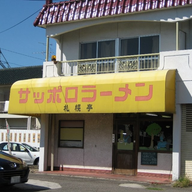 札幌亭 高蔵寺店