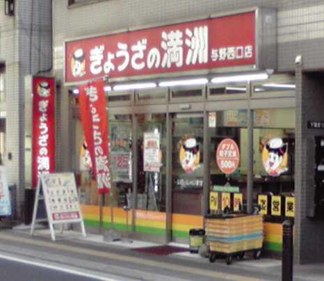 ぎょうざの満洲 与野西口店