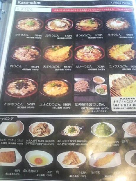 加寿屋 富田林店